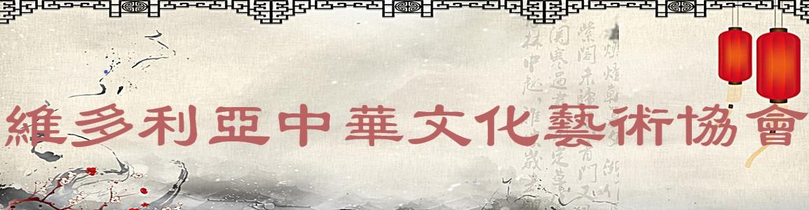 中华文化艺术协会